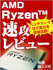 【速報】AMDのハイエンドCPU「Ryzen 7」を試してみた