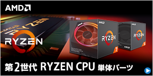 第2世代 Ryzen™ プロセッサー