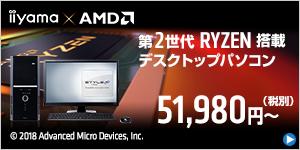 第2世代 Ryzen™ プロセッサー搭載デスクトップPC
