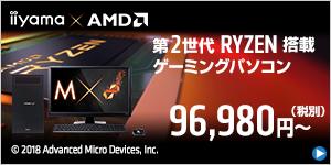 第2世代 Ryzen™ プロセッサー搭載ゲーミングPC