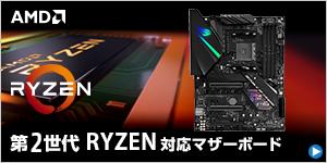 第2世代 Ryzen™ プロセッサー対応マザーボード