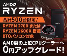 AMD Ryzen CPUクーラー0円アップグレードキャンペーン