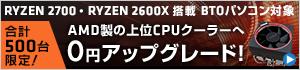 CPUクーラー0円アップグレード