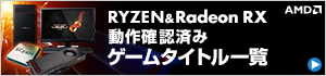 Ryzen & Radeon RX 動作確認済みゲームタイトル一覧