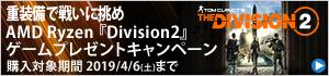 AMD Ryzen 『Division2』 ゲームプレゼントキャンペーン