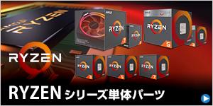 AMD Ryzen™ プロセッサー単品販売