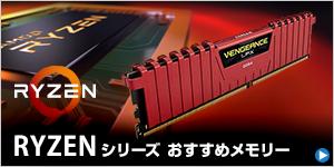 AMD Ryzen™ おすすめメモリー