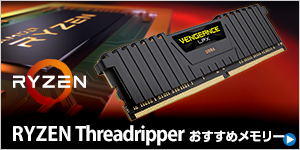 AMD Ryzen™ Threadripper おすすめメモリー