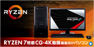 AMD Ryzen™ プロセッサー搭載クリエイターパソコン