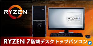 AMD Ryzen™ プロセッサー搭載デスクトップパソコン