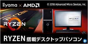 Ryzen搭載デスクトップパソコン