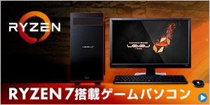 Ryzen 7 搭載ゲームパソコン