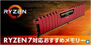 AMD Ryzen™ プロセッサー対応メモリー