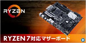 AMD Ryzen™ プロセッサー対応マザーボード