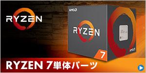 Ryzen 7 単体パーツ