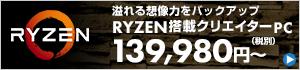 Ryzen 搭載クリエイターPC