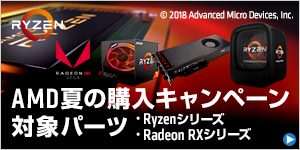 AMD夏の購入キャンペーン 対応パーツ