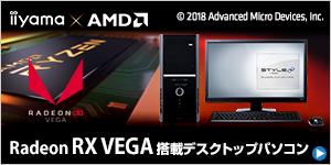 Radeon RX VEGA搭載デスクトップパソコン