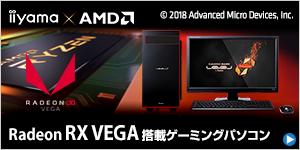 Radeon RX VEGA搭載ゲーミングパソコン