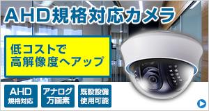 AHD規格対応セキュリティカメラ