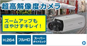 超高解像度セキュリティカメラ