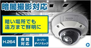 夜間撮影対応セキュリティカメラ