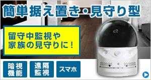 簡単据え置き・見守り型セキュリティカメラ