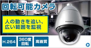 回転可能セキュリティカメラ