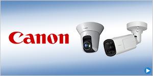 Canon製セキュリティカメラ