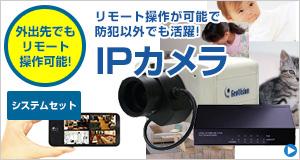 IPカメラシステム