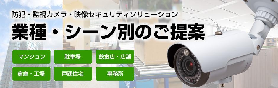 防犯カメラ・監視・セキュリティ