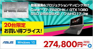 ASUS ROG G701VIK G701VIK-BA056T [Windows 10 Home]289,980円(税別)~