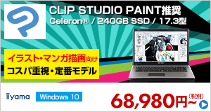 SENSE-17HP042-C-CES-CSP [Windows 10 Home]68,980円(税別)~