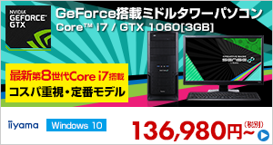 SENSE-R037-i7K-RNJ [Windows 10 Home]136,980円(税別)~