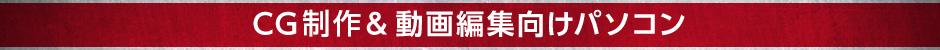 CG&動画編集向けパソコン