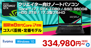 SENSE-17FG101-i7K-VNRA [Windows 10 Home]334,980円(税別)~