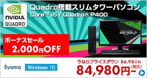 SENSE-S022-i5-QI [Windows 10 Home]