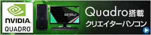 Quadro搭載クリエイターパソコン SENSE∞