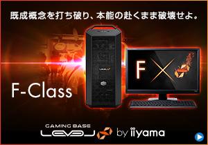 LEVEL∞ F-Class