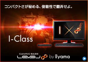 LEVEL∞ I-Class