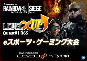 LEVEL∞ UPシリーズ