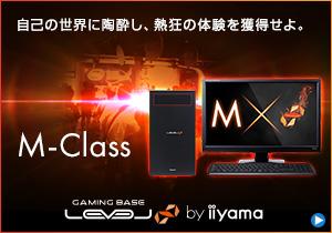 LEVEL∞ M-Class