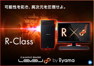 LEVEL∞ R-Class