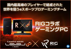 RIG コラボゲーミングPC