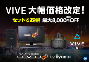 VIVE 推奨スペックパソコン