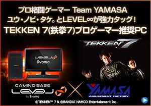 TEKKEN 7(鉄拳7)プロゲーマー推奨PC