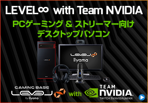 「LEVEL∞ with Team NVIDIA」推奨PC