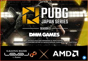 PUBG JAPAN SERIES season2 推奨ゲーミングPC