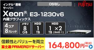 bz-RX1330M3-Xe3-SVD 164,800