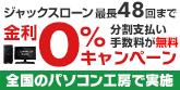 0%金利キャンペーン!